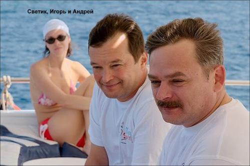 Светик, Игорь и Андрей